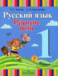 Русский язык. Развитие речи 1 кл. Учебник